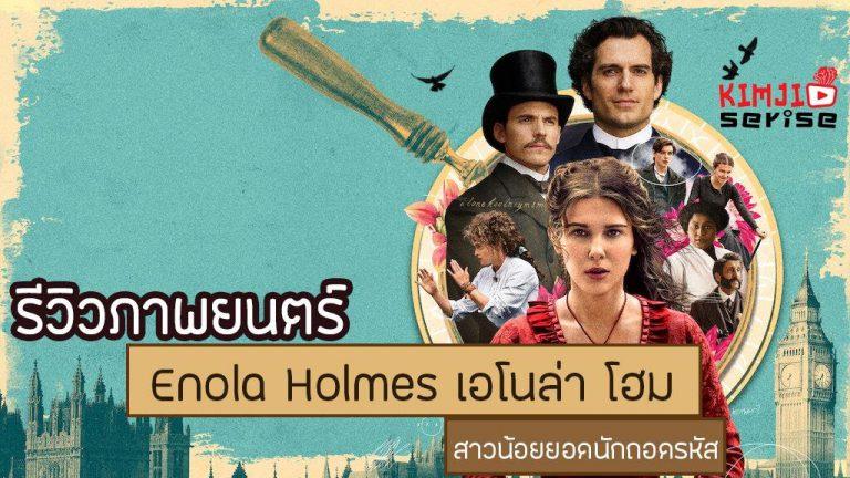 รีวิวภาพยนตร์ Enola Holmes เอโนล่า โฮม รีวิว สาวน้อยยอดนักถอดรหัส
