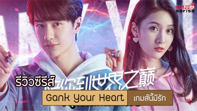 รีวิวซีรีส์จีน Gank Your Heart เกมส์นี้มีรัก