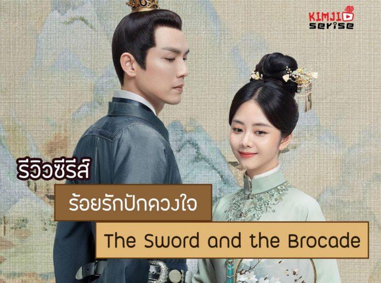 The Sword and the Brocade ร้อยรักปักดวงใจ