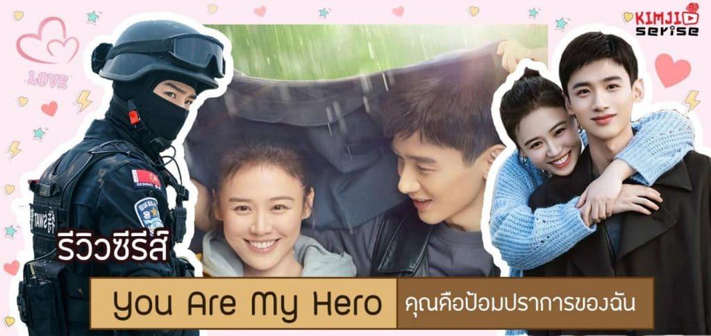 รีวิวซีรีส์จีน You Are My Hero คุณคือป้อมปราการของฉัน