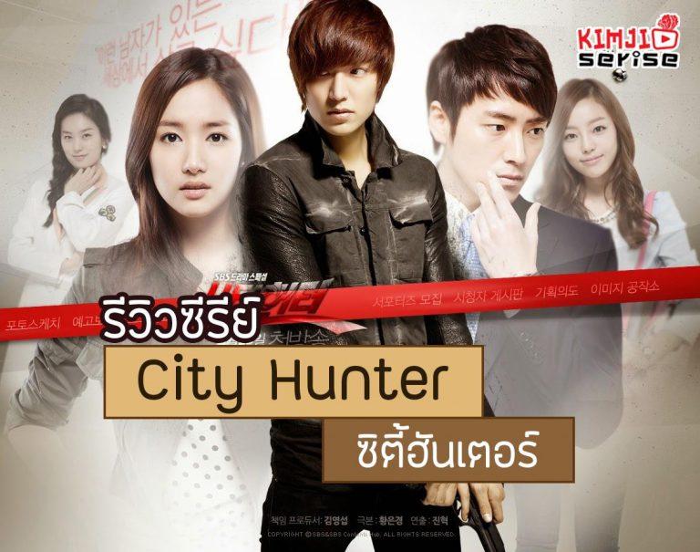 ซีรีย์เกาหลี City Hunter