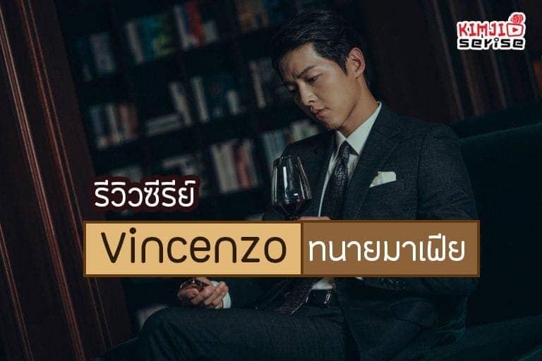 รีวิวซีรีย์เกาหลี Vincenzo ทนายมาเฟีย